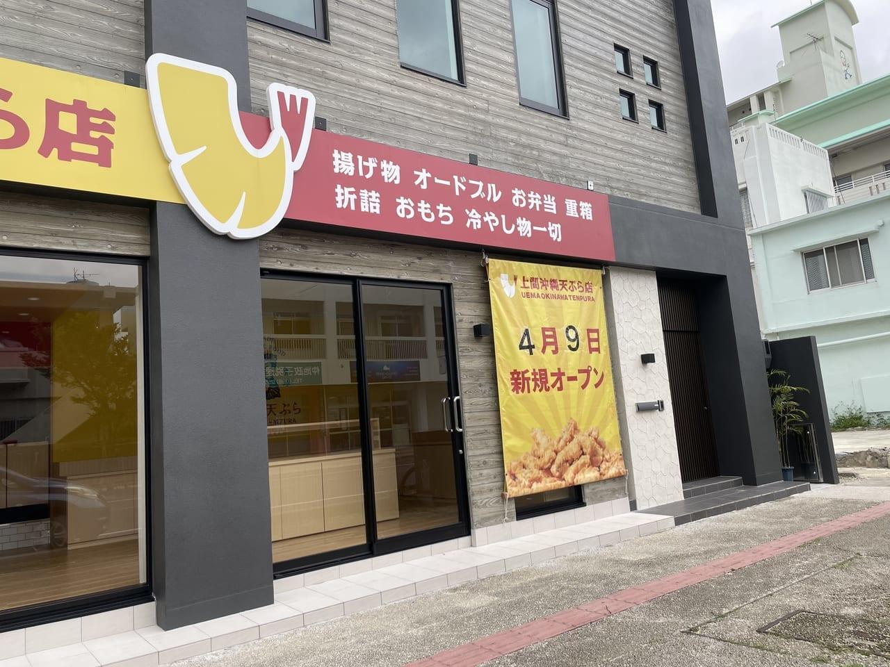 上間天ぷら店石川