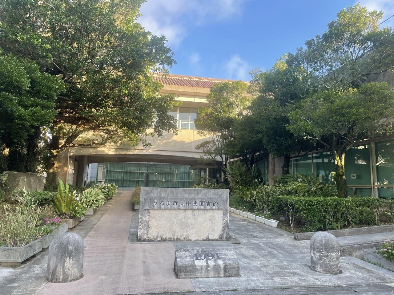 うるま市立図書館