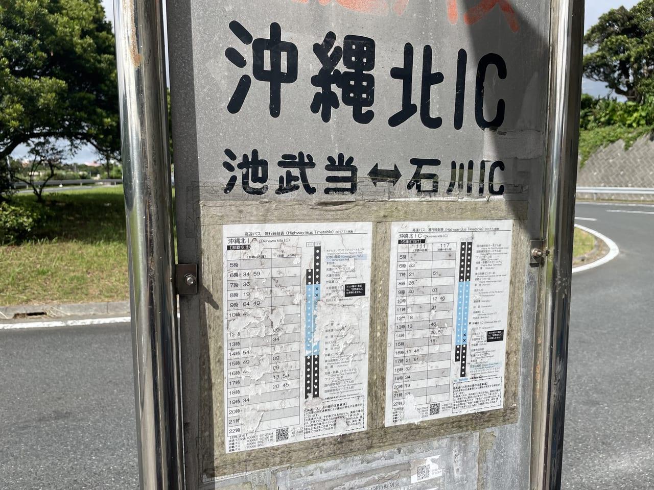 okinawakitainter